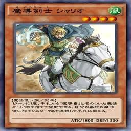 魔導剣士 シャリオ