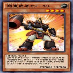 超重武者カブ-10