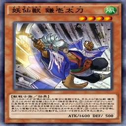 妖仙獣 鎌壱太刀