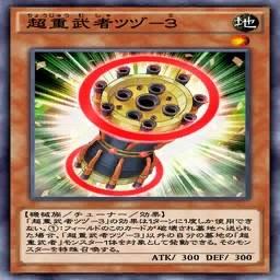 超重武者ツヅ-3