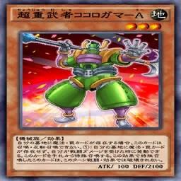 超重武者ココロガマ-A