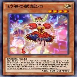 幻奏の歌姫ソロ