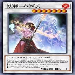 妖神-不知火