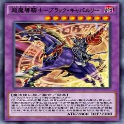 超魔導騎士-ブラック・キャバルリー