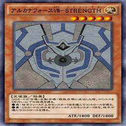 アルカナフォースⅧ-STRENGTH