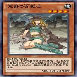 荒野の女戦士