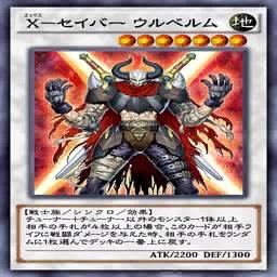 X-セイバー ウルベルム