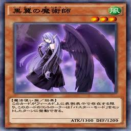 黒翼の魔術師