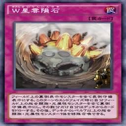 W星雲隕石