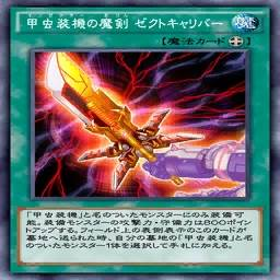 甲虫装機の魔剣 ゼクトキャリバー