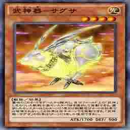 武神器-サグサ