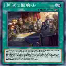 円卓の聖騎士
