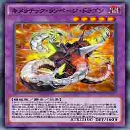 キメラテック・ランページ・ドラゴン