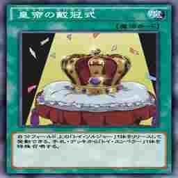 皇帝の戴冠式