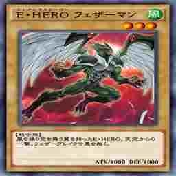 E・HERO フェザーマン