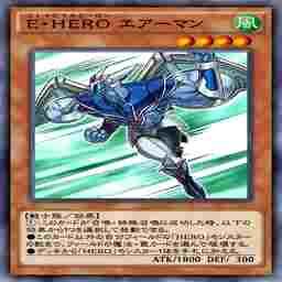 E・HERO エアーマン