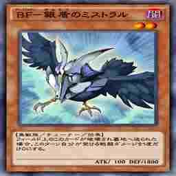 BF-銀盾のミストラル