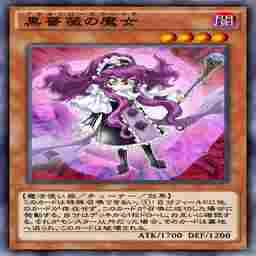 黒薔薇の魔女