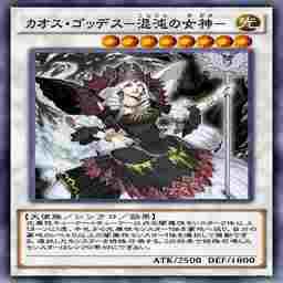 カオス・ゴッデス-混沌の女神-