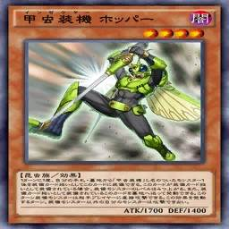 甲虫装機 ホッパー