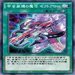 甲虫装機の魔弓 ゼクトアロー