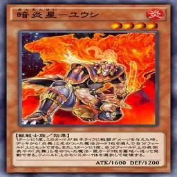暗炎星-ユウシ