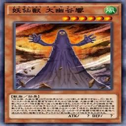 妖仙獣 大幽谷響