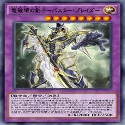 竜破壊の剣士-バスター・ブレイダー