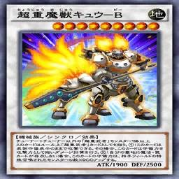 超重魔獣キュウ-B