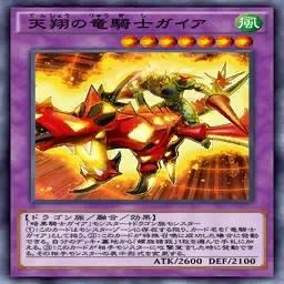 天翔の竜騎士ガイア