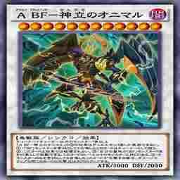 A BF-神立のオニマル