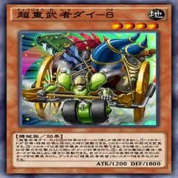 超重武者ダイ-8