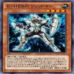 E・HERO ソリッドマン