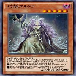 幻妖フルドラ