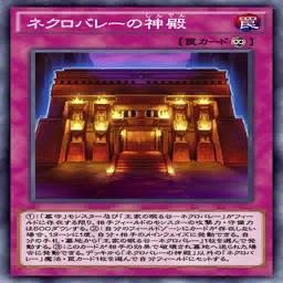 ネクロバレーの神殿