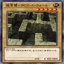 迷宮壁-ラビリンス・ウォール-