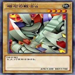 磁石の戦士α