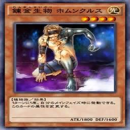 錬金生物 ホムンクルス