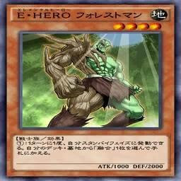 E・HERO フォレストマン