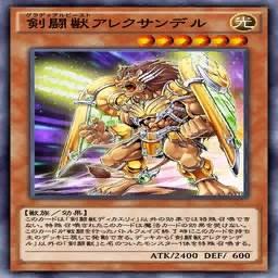 剣闘獣アレクサンデル