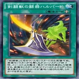 剣闘獣の闘器ハルバード
