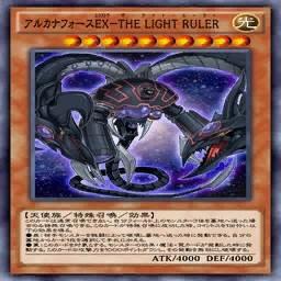 アルカナフォースEX-THE LIGHT RULER