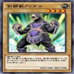 剣闘獣アンダル