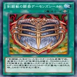 剣闘獣の闘器デーモンズシールド