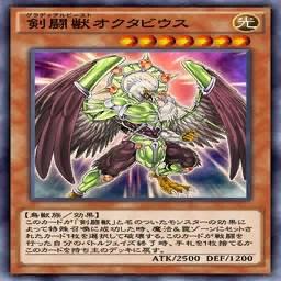 剣闘獣オクタビウス