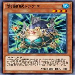 剣闘獣トラケス