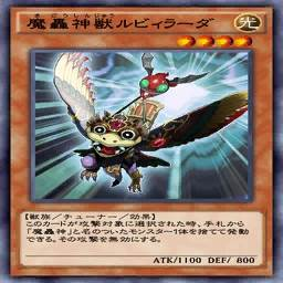魔轟神獣ルビィラーダ