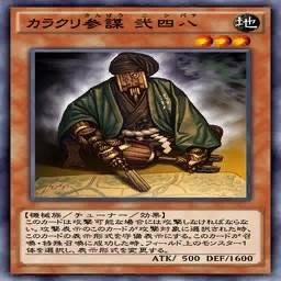 カラクリ参謀 弐四八