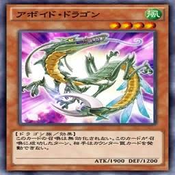 アボイド・ドラゴン