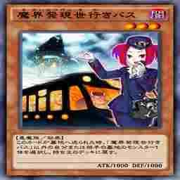 魔界発現世行きバス